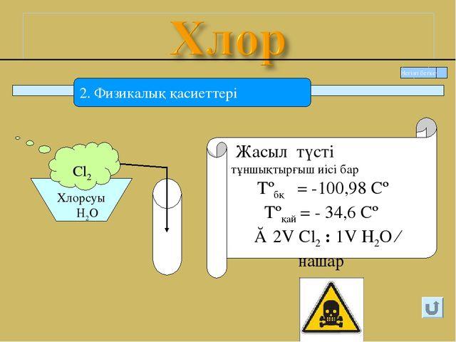 2. Физикалық қасиеттері Жасыл түсті тұншықтырғыш иісі бар Tºбқ = -100,98 Сº T...