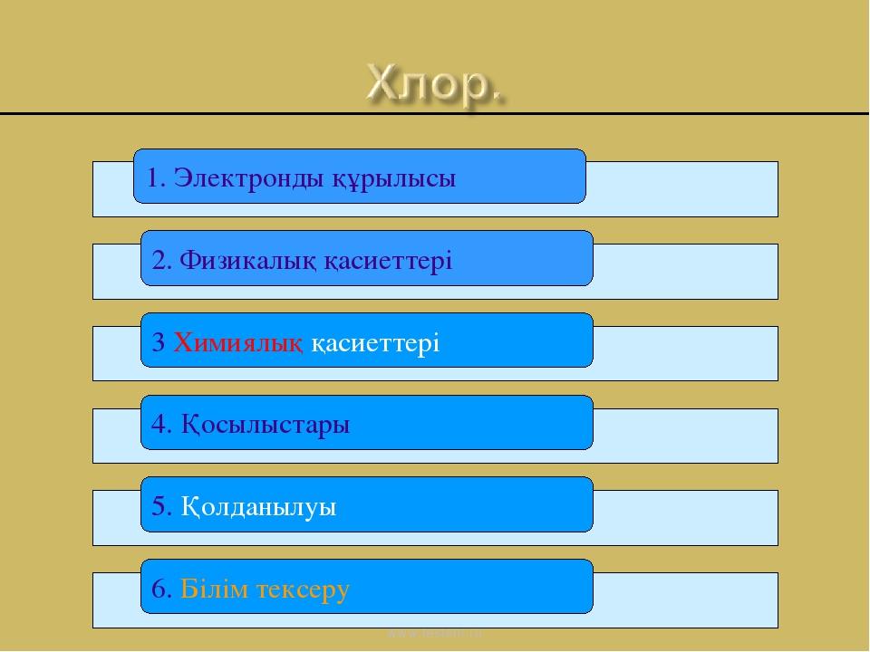 www.testent.ru 1. Электронды құрылысы 2. Физикалық қасиеттері 3 Химиялық қаси...