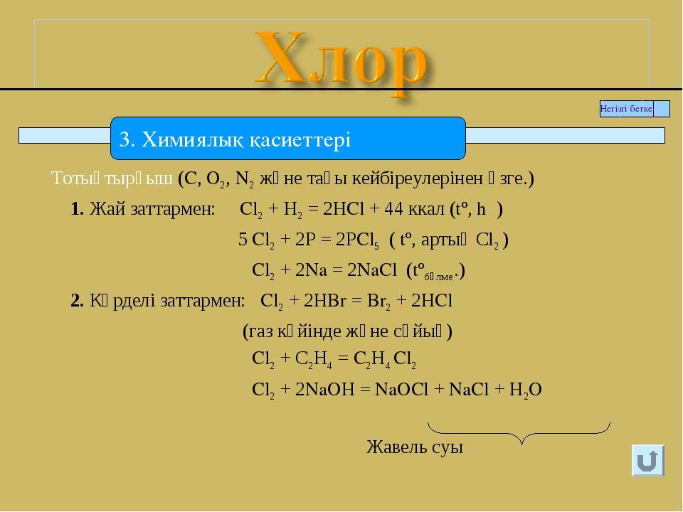 Тотықтырғыш (C, O2, N2 және тағы кейбіреулерінен өзге.) 1. Жай заттармен: Cl2...
