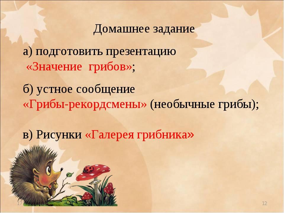 * * Домашнее задание а) подготовить презентацию «Значение грибов»; б) устное...