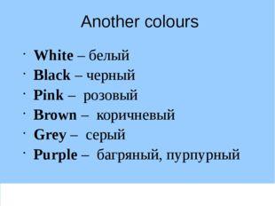 Another colours White – белый Black – черный Pink – розовый Brown – коричневы