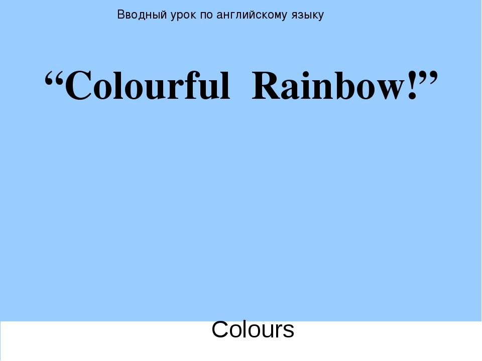 """""""Colourful Rainbow!"""" Colours Вводный урок по английскому языку"""