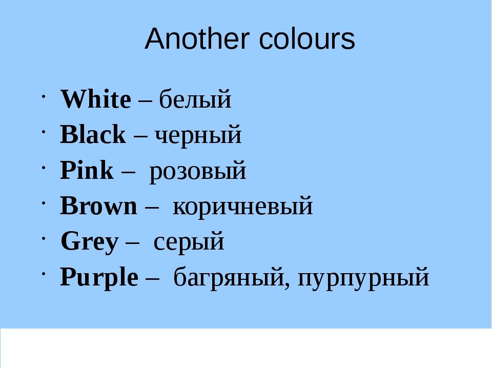 Another colours White – белый Black – черный Pink – розовый Brown – коричневы...