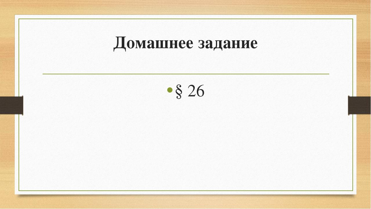 Домашнее задание § 26