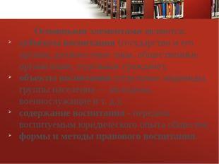 Основными элементамиявляются: субъекты воспитания(государство и его органы