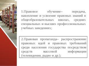 Формы правового воспитания 1.Правовое обучение– передача, накопление и усвоен