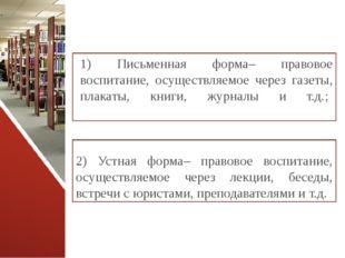Виды форм правового воспитания 1) Письменная форма– правовое воспитание, осущ
