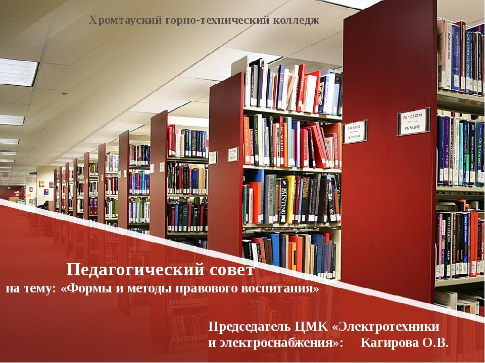 Педагогический совет на тему: «Формы и методы правового воспитания» Председат...