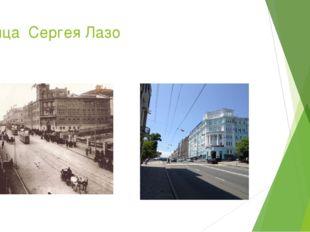 Улица Сергея Лазо