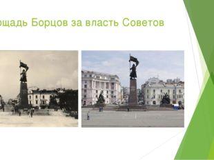 Площадь Борцов за власть Советов