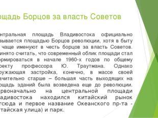 Площадь Борцов за власть Советов Центральная площадь Владивостока официально