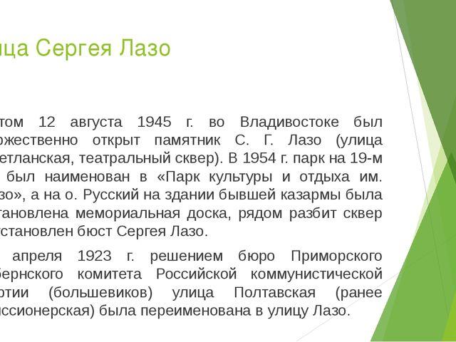 Улица Сергея Лазо Летом 12 августа 1945 г. во Владивостоке был торжественно о...