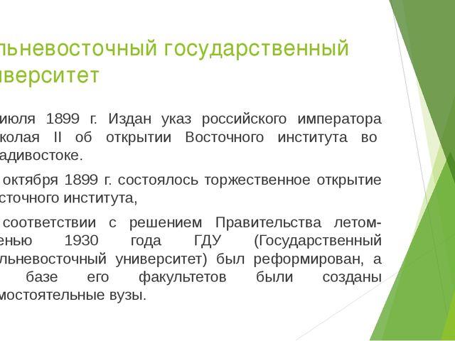 Дальневосточный государственный Университет 9 июля 1899 г. Издан указ российс...