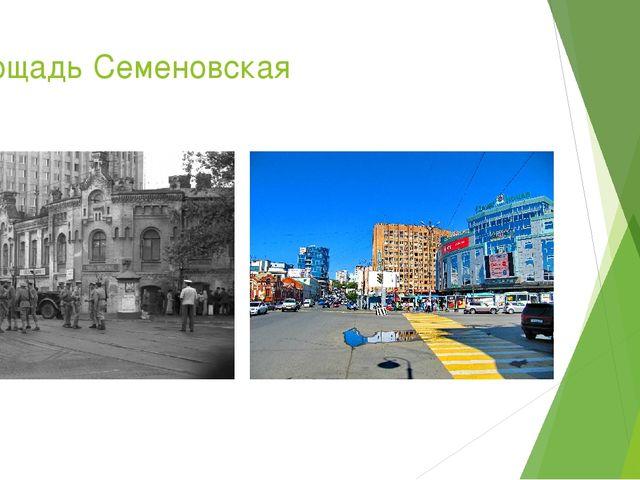 Площадь Семеновская