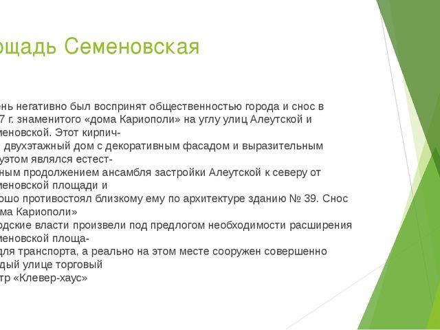 Площадь Семеновская Очень негативно был воспринят общественностью города и сн...