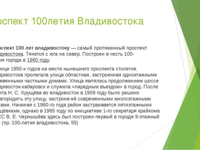 Проспект 100летия Владивостока Проспект100летвладивостоку—самыйпротяжен...
