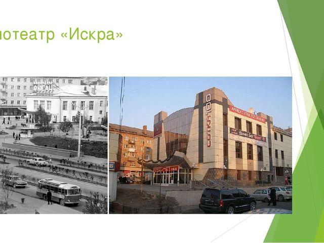 Кинотеатр «Искра»