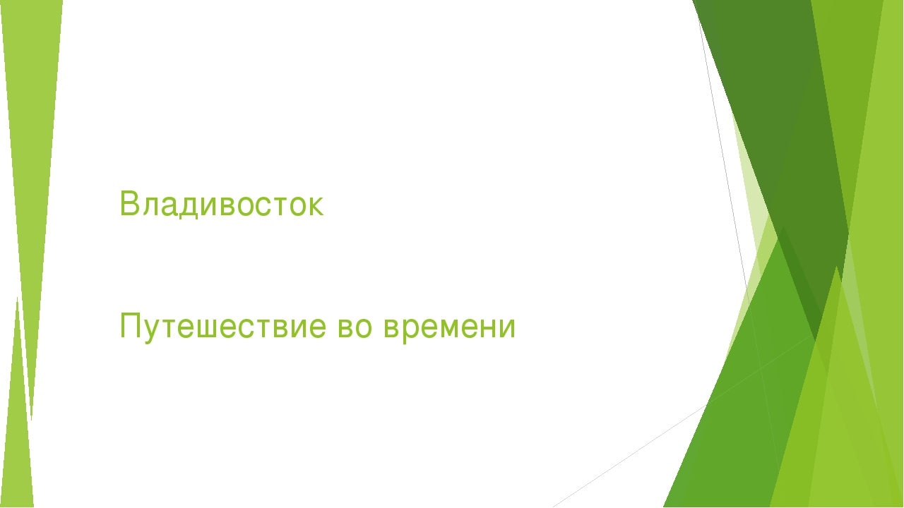Владивосток Путешествие во времени