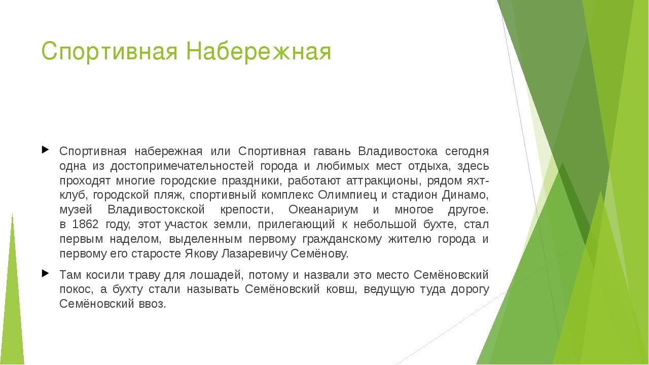 Спортивная Набережная Спортивная набережная или Спортивная гавань Владивосток...