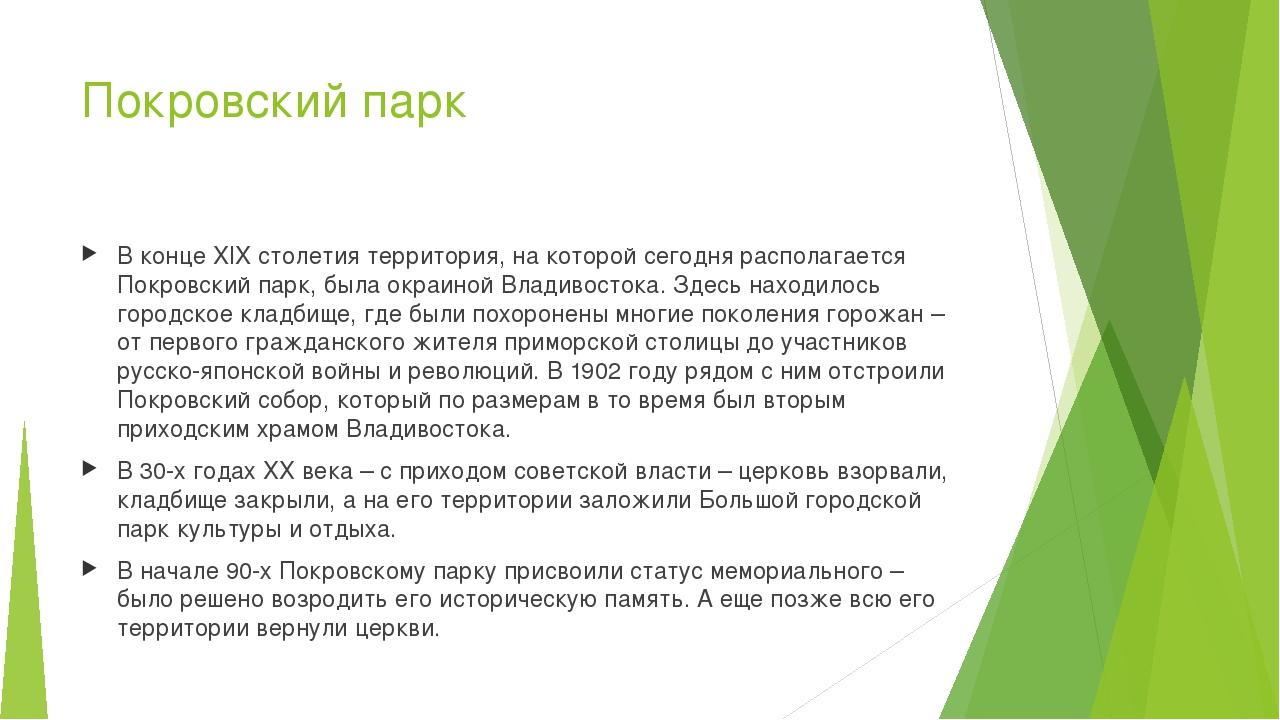 Покровский парк В конце XIX столетия территория, на которой сегодня располага...