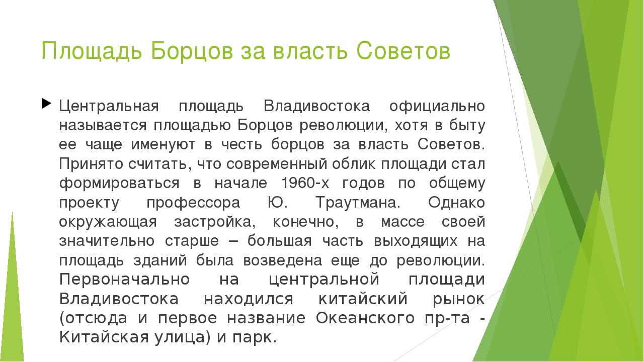Площадь Борцов за власть Советов Центральная площадь Владивостока официально...
