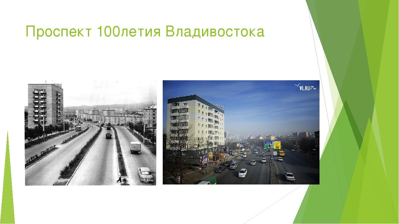 Проспект 100летия Владивостока
