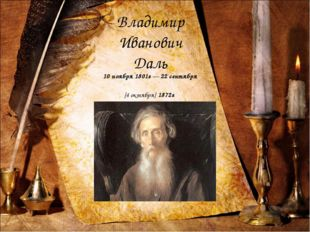 Владимир Иванович Даль 10 ноября 1801г — 22 сентября [4 октября] 1872г