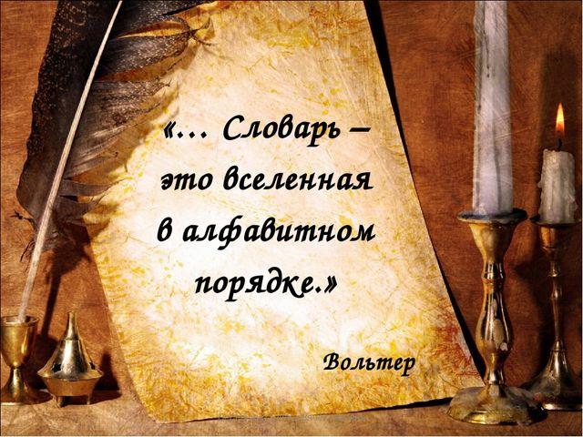 «… Словарь – это вселенная в алфавитном порядке.» Вольтер Деревнина Елена Вя...