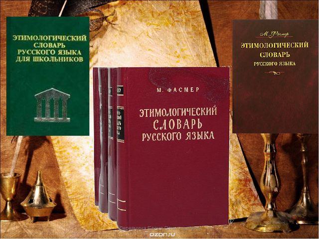 Деревнина Елена Вячеславовна Деревнина Елена Вячеславовна