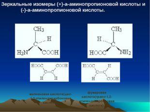 Зеркальные изомеры (+)-a-аминопропионовой кислоты и (-)-a-аминопропионовой к