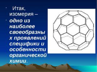 Итак, изомерия – одно из наиболее своеобразных проявлений специфики и особен