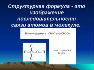 Структурная формула - это изображение последовательности связи атомов в молек