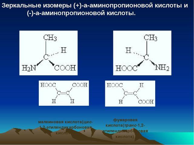 Зеркальные изомеры (+)-a-аминопропионовой кислоты и (-)-a-аминопропионовой к...