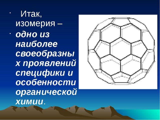 Итак, изомерия – одно из наиболее своеобразных проявлений специфики и особен...