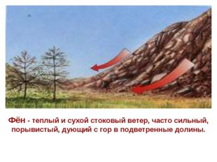 Фён - теплый и сухой стоковый ветер, часто сильный, порывистый, дующий с гор