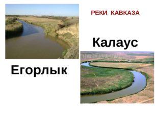 Егорлык Калаус РЕКИ КАВКАЗА