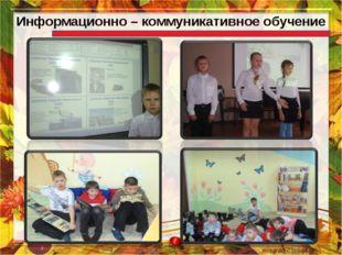 Информационно – коммуникативное обучение