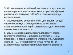 3. Исследование колебаний численности мух этих же видов первого физиологическ