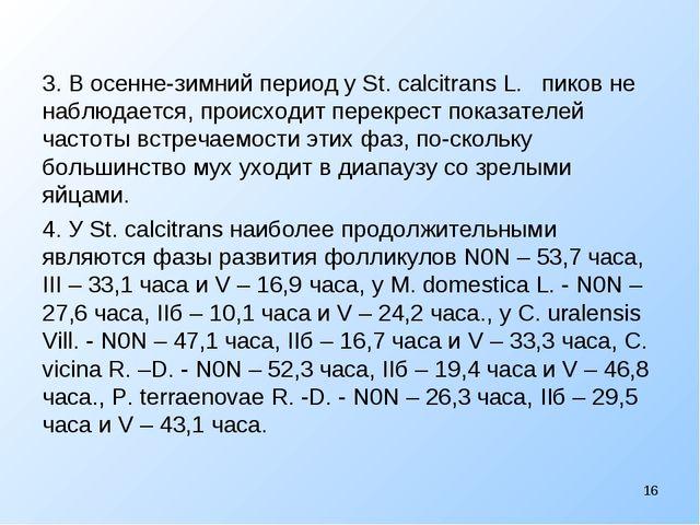 3. В осенне-зимний период у St. calcitrans L. пиков не наблюдается, происходи...
