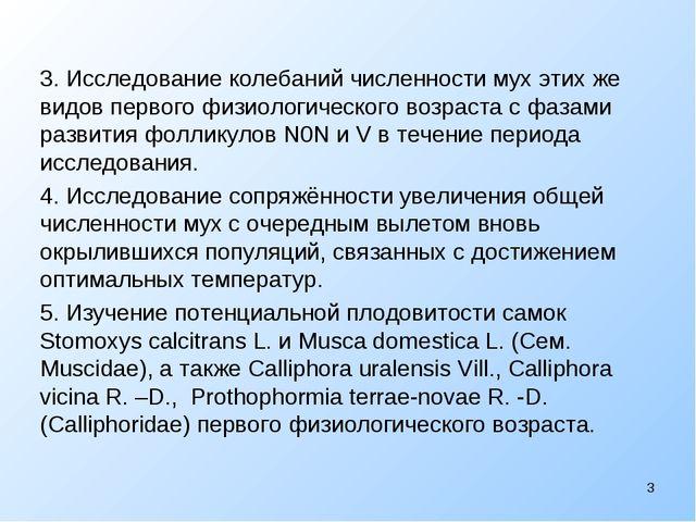 3. Исследование колебаний численности мух этих же видов первого физиологическ...