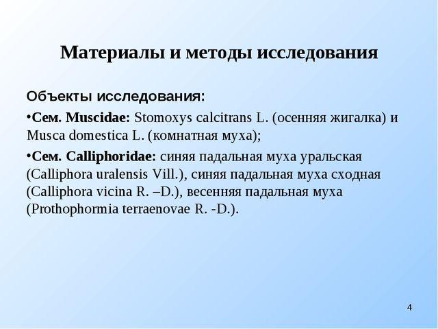 Материалы и методы исследования Объекты исследования: Сем. Muscidae: Stomoxys...