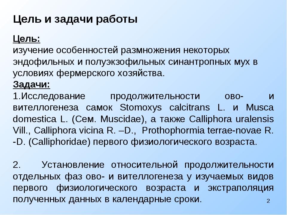 Цель и задачи работы Цель: изучение особенностей размножения некоторых эндофи...