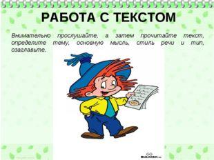 РАБОТА С ТЕКСТОМ Внимательно прослушайте, а затем прочитайте текст, определи