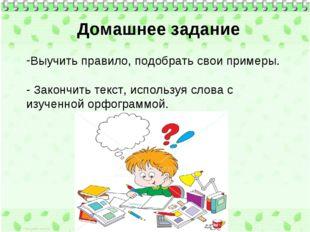 Домашнее задание Выучить правило, подобрать свои примеры. - Закончить текст,