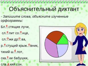 Объяснительный диктант - Запишите слова, объясните изученные орфограммы: Бл…с