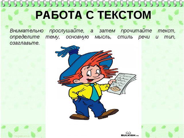 РАБОТА С ТЕКСТОМ Внимательно прослушайте, а затем прочитайте текст, определи...