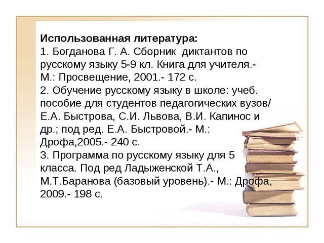Использованная литература: 1. Богданова Г. А. Сборник диктантов по русскому я...