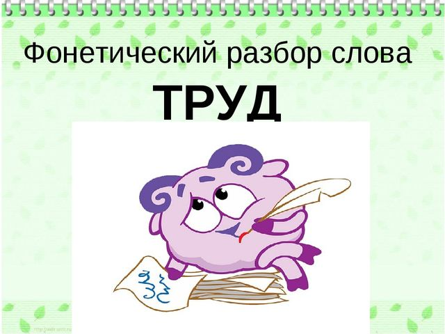 Фонетический разбор слова ТРУД