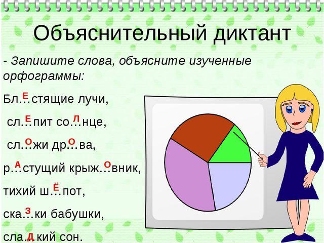 Объяснительный диктант - Запишите слова, объясните изученные орфограммы: Бл…с...