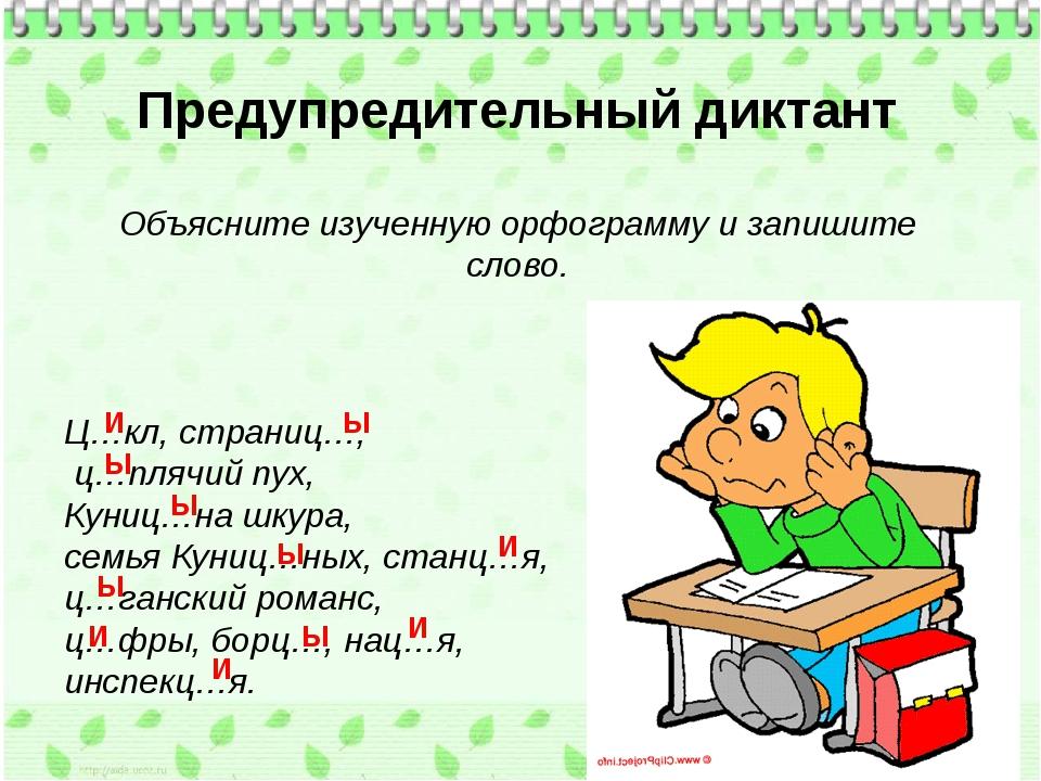 Предупредительный диктант Объясните изученную орфограмму и запишите слово. Ц…...